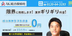 AK総合探偵社名古屋営業所の公式サイト(https://www.ak-tanteisya.com/)より引用-みんなの名探偵