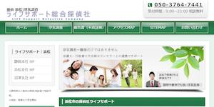 ライフサポート総合探偵社浜松支社の公式サイト(https://lsp-81.com/hamamatu/)より引用-みんなの名探偵