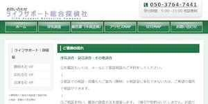 探偵沼津の公式サイト(https://lsp-81.com/contact.html)より引用-みんなの名探偵