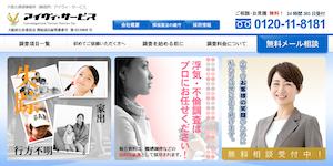 株式会社アイヴィ・サービス大阪探偵事務所の公式サイト(http://www.ivservice-osaka.com/)より引用-みんなの名探偵
