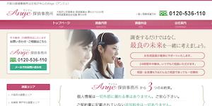 アンジュ探偵事務所の公式サイト(http://www.tantei-anju.com/)より引用-みんなの名探偵