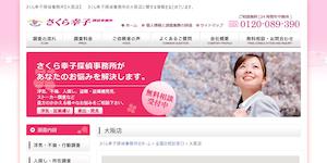 さくら幸子探偵事務所【大阪店】の公式サイト(https://www.sakurasachiko.jp/)より引用-みんなの名探偵
