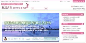 おおさか府民探偵興信所の公式サイト(https://www.tanteik.jp/osaka/)より引用-みんなの名探偵