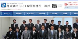 SDI探偵事務所の公式サイト(http://www.sdi-kobe.com/)より引用-みんなの名探偵