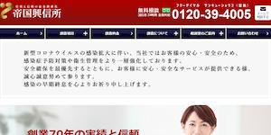 (株)帝国興信所大阪総合相談室の公式サイト(https://www.teikokuweb.co.jp/)より引用-みんなの名探偵