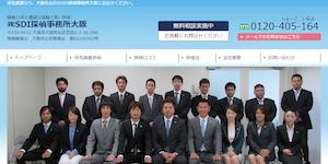 SDI探偵事務所大阪の公式サイト(http://www.sdi-osaka.com/)より引用-みんなの名探偵