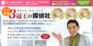 RCL探偵事務所大阪相談室の公式サイト(https://rcl-tantei.com/)より引用-みんなの名探偵