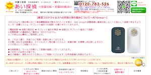 あい探偵大阪第一支社の公式サイト(https://www.ai-chosa.com/)より引用-みんなの名探偵