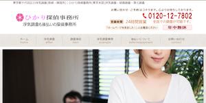 ひかり探偵事務所大阪支社の公式サイト(http://www.hikaritantei.com/)より引用-みんなの名探偵