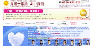 あい探偵大阪第四支社の公式サイト(https://www.ai-chosa.com/)より引用-みんなの名探偵