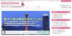 ひょうご県民探偵興信所の公式サイト(https://www.tanteik.jp/hyogo/)より引用-みんなの名探偵