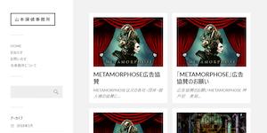 山本探偵事務所の公式サイト(http://yamamototantei.com/)より引用-みんなの名探偵