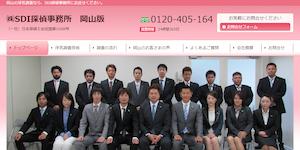 SDI探偵事務所岡山の公式サイト(http://www.sdi-okayama.com/)より引用-みんなの名探偵