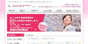 さくら幸子探偵事務所【岡山店】の公式サイト(https://www.sakurasachiko.jp/)より引用-みんなの名探偵