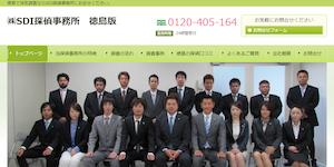 探偵/興信所(株)SDI探偵事務所徳島の公式サイト(http://www.sdi-tokushima.com/)より引用-みんなの名探偵