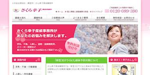 さくら幸子探偵事務所の公式サイト(https://www.sakurasachiko.jp/)より引用-みんなの名探偵