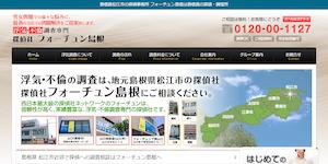探偵社フォーチュン島根の公式サイト(https://www.shimane-fortune.com/)より引用-みんなの名探偵