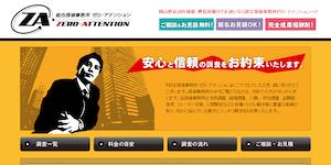 総合探偵事務所ゼロ・アテンションの公式サイト(http://zero-attention.net/)より引用-みんなの名探偵