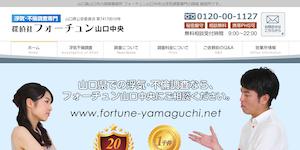 探偵社フォーチュン山口防府の公式サイト(http://www.fortune-yamaguchi.net/)より引用-みんなの名探偵
