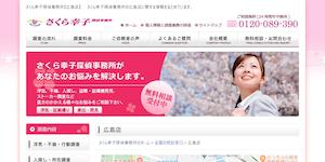 さくら幸子探偵事務所【広島店】の公式サイト(https://www.sakurasachiko.jp/)より引用-みんなの名探偵