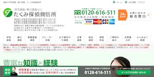 たくみ探偵興信所広島支社(中四国担当)の公式サイト(https://takumi-tantei-office.com/)より引用-みんなの名探偵