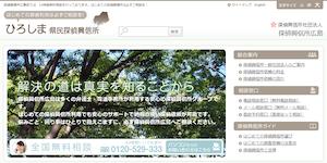 ひろしま県民探偵興信所の公式サイト(https://www.tanteik.jp/hiroshima/)より引用-みんなの名探偵