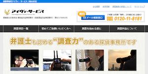株式会社アイヴィ・サービス【探偵・松山支社】の公式サイト(https://ivservice-matsuyama.com/)より引用-みんなの名探偵