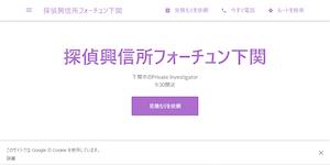 探偵興信所フォーチュン下関の公式サイト(http://shimonoseki-fortune.business.site/)より引用-みんなの名探偵