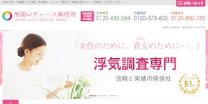 帝国レディース興信所の公式サイト(https://www.t-ladys.jp/)より引用-みんなの名探偵