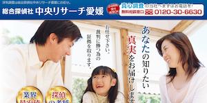 探偵/興信所(株)中央リサーチ愛媛支社の公式サイト(https://www.chuou.biz/ehime/)より引用-みんなの名探偵