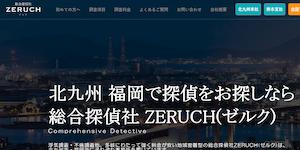 総合探偵社ZERUCH(ゼルク)