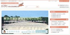かがわ県民探偵興信所の公式サイト(https://www.tanteik.jp/kagawa/)より引用-みんなの名探偵