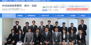 SDI探偵事務所の公式サイト(http://www.sdi-tantei.com/)より引用-みんなの名探偵