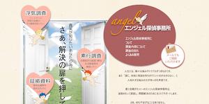 エンジェル探偵事務所の公式サイト(http://angel-office.com/)より引用-みんなの名探偵
