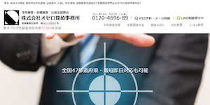 探偵事務所オセロ福岡店の公式サイト(https://www.osero.net/)より引用-みんなの名探偵