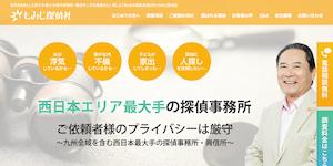 もみじ探偵社福岡本社の公式サイト(http://www.momiji-tantei.com/)より引用-みんなの名探偵