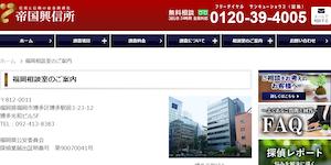 (株)帝国興信所福岡相談室の公式サイト(https://www.teikokuweb.co.jp/)より引用-みんなの名探偵