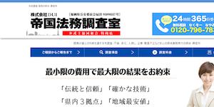探偵事務所|帝国法務調査室-福岡東の公式サイト(https://www.report-d.com/)より引用-みんなの名探偵