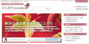 ふくおか県民探偵興信所の公式サイト(https://www.tanteik.jp/fukuoka/)より引用-みんなの名探偵