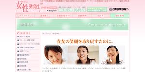 帝国探偵社福岡本社の公式サイト(http://www.teikoku.gr.jp/)より引用-みんなの名探偵