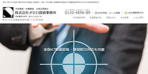 ㈱オセロ探偵事務所の公式サイト(https://www.osero.net/)より引用-みんなの名探偵