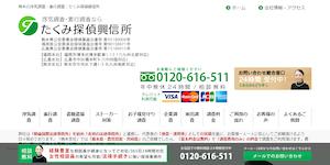 たくみ探偵興信所熊本支社の公式サイト(https://kumamoto.takumi-tantei-office.com/)より引用-みんなの名探偵