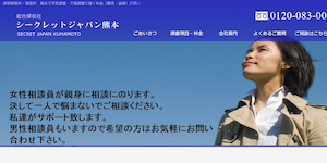 総合探偵社シークレットジャパン熊本の公式サイト(https://tantei-uwakichousa.com/)より引用-みんなの名探偵