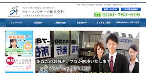 熊本の興信所ヒューマンリサーチ㈱健軍相談窓口の公式サイト(http://human24.jp/)より引用-みんなの名探偵