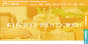 もみじ探偵社熊本相談窓口の公式サイト(http://www.momiji-tantei.com/area/kumamoto/)より引用-みんなの名探偵