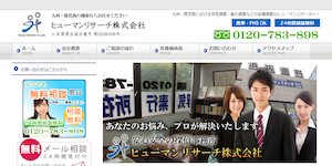 鹿児島の探偵ヒューマンリサーチ㈱の公式サイト(http://human24-kagosima.com/)より引用-みんなの名探偵