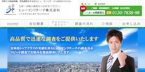 宮崎の探偵ヒューマンリサーチ㈱宮崎支店の公式サイト(http://human24m.com/)より引用-みんなの名探偵