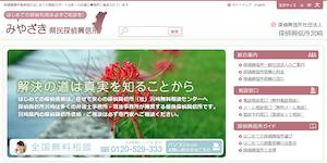 みやざき県民探偵興信所の公式サイト(https://www.tanteik.jp/miyazaki/)より引用-みんなの名探偵