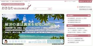 おきなわ県民探偵興信所の公式サイト(https://www.tanteik.jp/okinawa/)より引用-みんなの名探偵