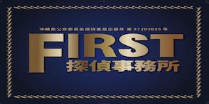 FIRST探偵事務所の公式サイト(https://first-okinawatantei.com/)より引用-みんなの名探偵